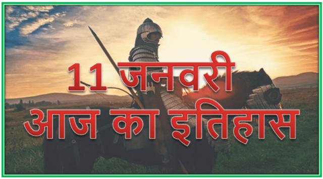 11 January History | Today in history Hindi