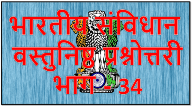 Constitution of India part 34 : Indian constitution in Hindi