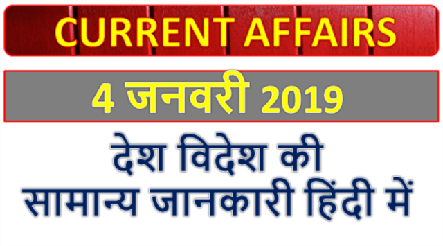 4 January 2019 current affairs | Gk today | Gk question