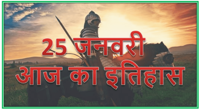 25 January History | Today in history Hindi