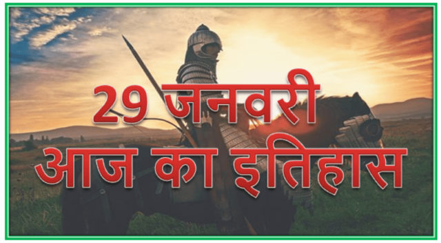 29 January History | Today in history Hindi