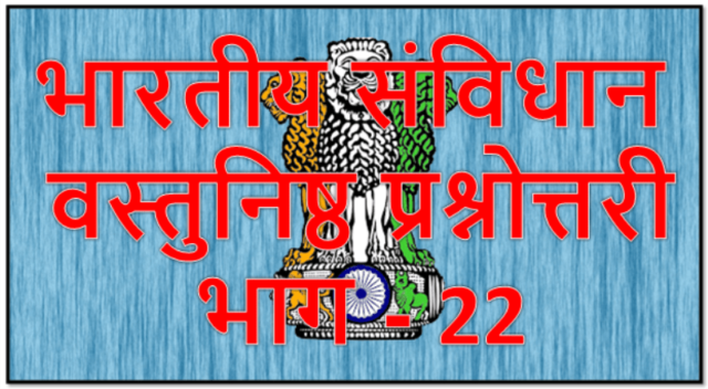 Constitution of India part 22 : Indian constitution in Hindi