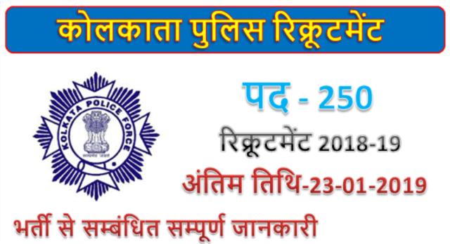 Kolkata Police 250 Civic Volunteers Jobs