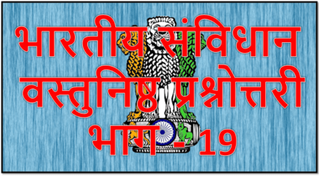 Constitution of India part 19 : Indian constitution in Hindi