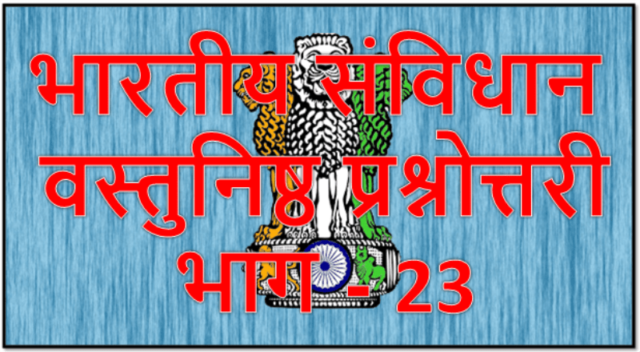 Constitution of India part 23 : Indian constitution in Hindi