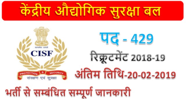 CISF 429 Head Constable Jobs