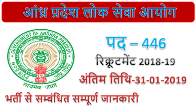 APPSC recruitment 2019 : 446 Group 2 posts