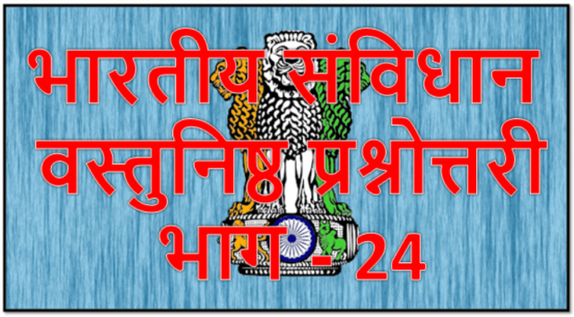 Constitution of India part 24 : Indian constitution in Hindi