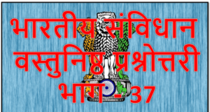 Constitution of India part 37 : Indian constitution in Hindi