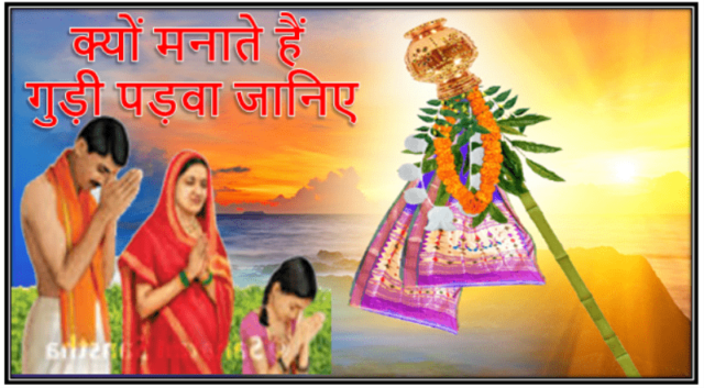 Gudi padwa information in Hindi