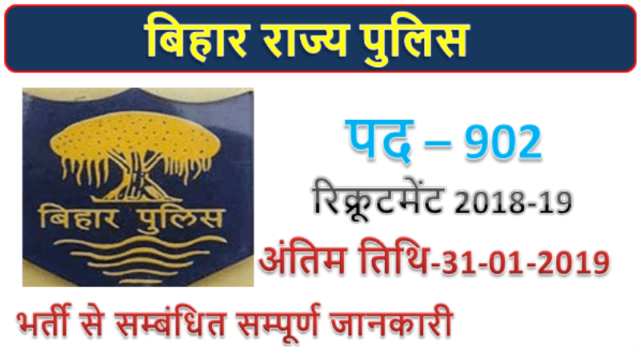 Bihar Police Jobs 2019 : 902 Forest Guard Posts