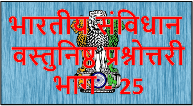 Constitution of India part 25 : Indian constitution in Hindi