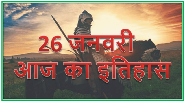 26 January History | Today in history Hindi