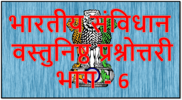 Constitution of india part 6 : Indian constitution in hindi