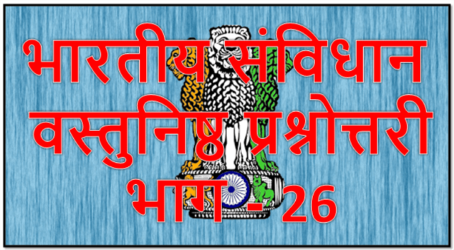 Constitution of India part 26 : Indian constitution in Hindi