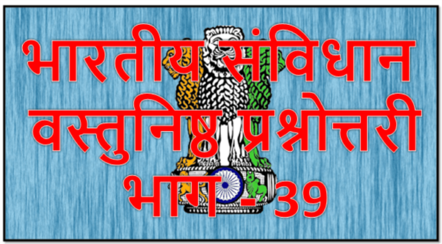 Constitution of India part 39 : Indian constitution in Hindi