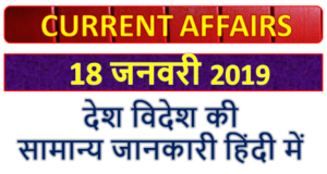 18 January 2019 current affairs   Gk today   Gk question