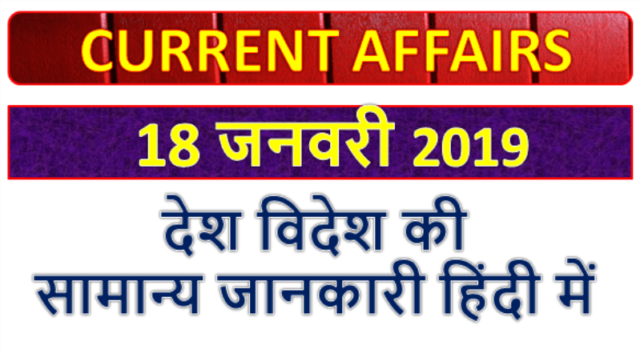 18 January 2019 current affairs | Gk today | Gk question