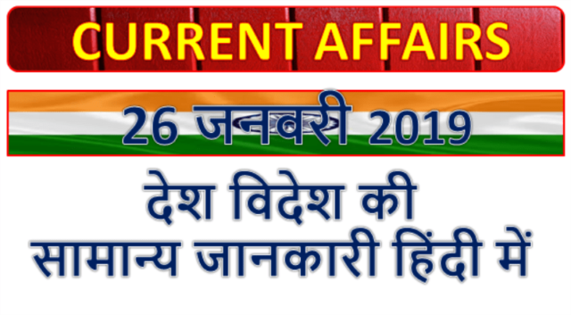 26 January 2019 current affairs | Gk today | Gk question