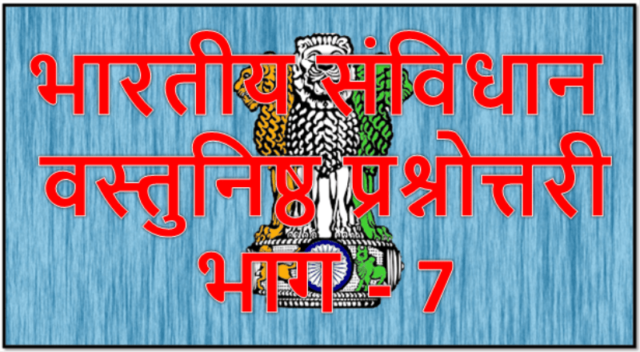 Constitution of india part 7 : Indian constitution in hindi