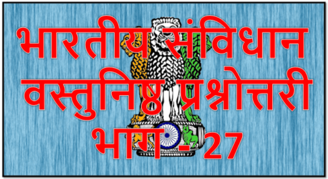 Constitution of India part 27 : Indian constitution in Hindi