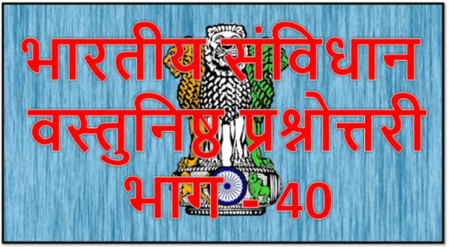 Constitution of India part 40 : Indian constitution in Hindi
