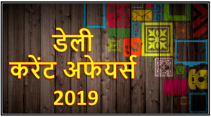 Current affairs 2019 gk question gk today