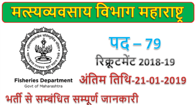 79 Assistant Fishery Development Officer posts Maharashtra