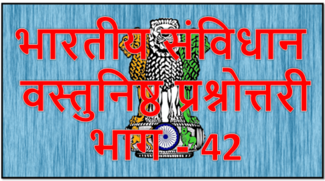 Constitution of India part 42 : Indian constitution in Hindi