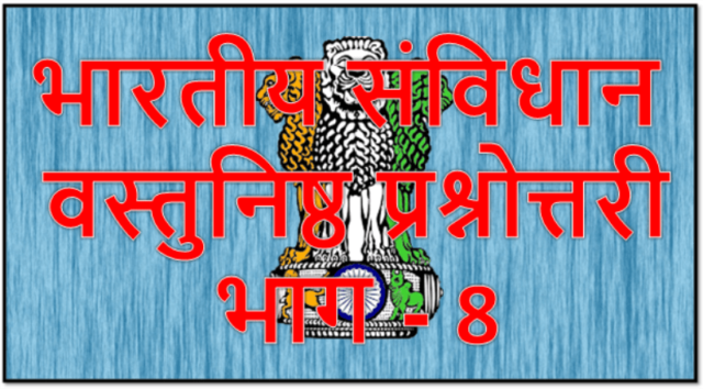 Constitution of india part 8 : Indian constitution in hindi