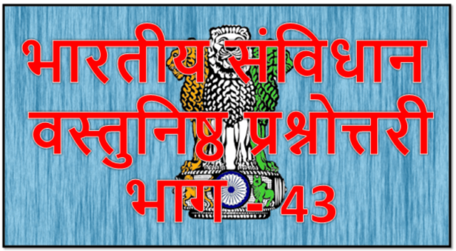 Constitution of India part 43 : Indian constitution in Hindi