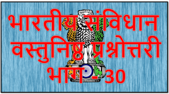 Constitution of India part 30 : Indian constitution in Hindi