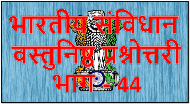 Constitution of India part 44 : Indian constitution in Hindi