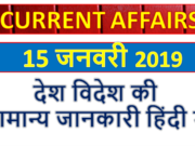 15 January 2019 current affairs | Gk today | Gk question