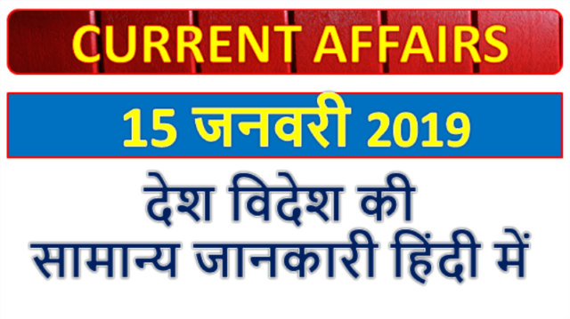 15 January 2019 current affairs   Gk today   Gk question