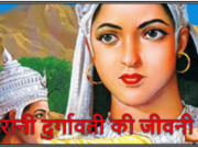 Rani durgavati history Hindi