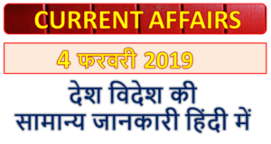 4 February 2019 current affairs | Gk today | Gk question