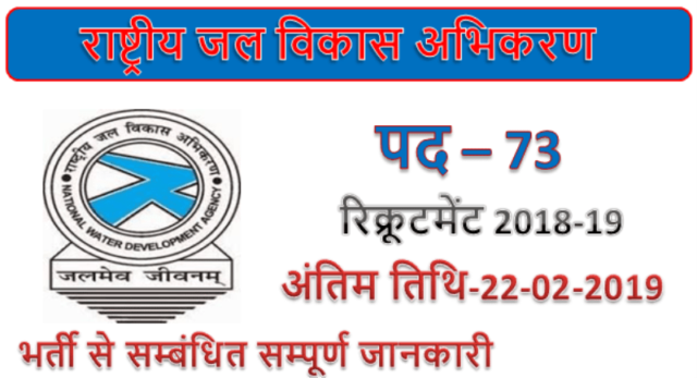 NWDA Recruitment 2019 | 73 JE LDC & Stenographer Jobs