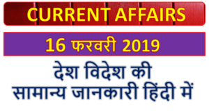 16 February 2019 current affairs | Gk today | Gk question