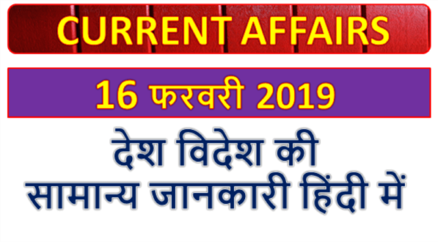16 February 2019 current affairs   Gk today   Gk question