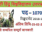 BHU Recruitment 2019 | 1070 Clerk Lab Attendant JE Officer Jobs