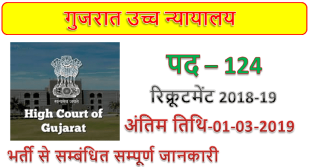 Gujarat high court recruitment 2019 | 124 Civil judge jobs