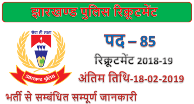 Jharkhand police job 85 Subedar Cook posts