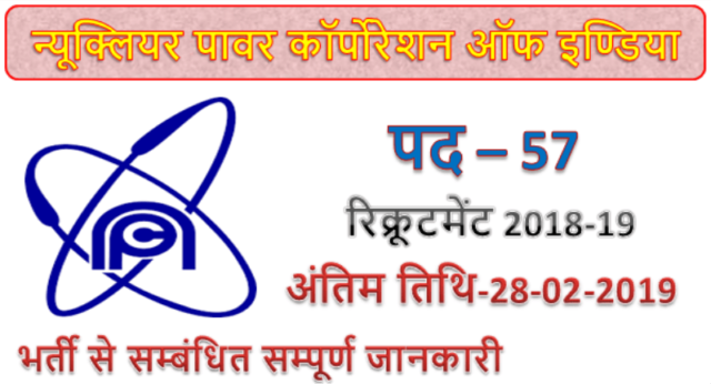 NPCIL Recruitment 2019 | 57 Trade Apprentice Jobs