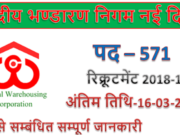 CWC Recruitment 2019 | 571 Engineer Assistant JTA Jobs