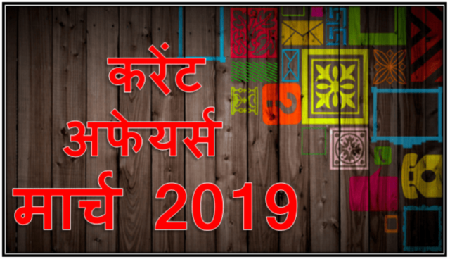 Current affairs March 2019