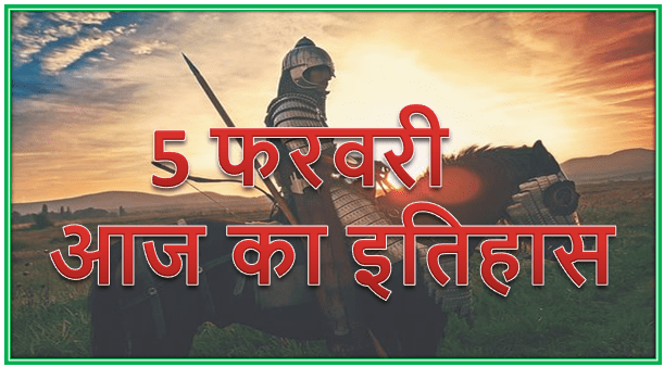 5 February History | Today in history Hindi