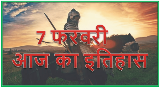 7 February History | Today in history Hindi
