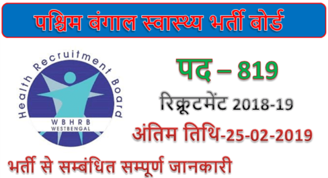 WBHRB recruitment 2019 | 819 Facility Manager Jobs