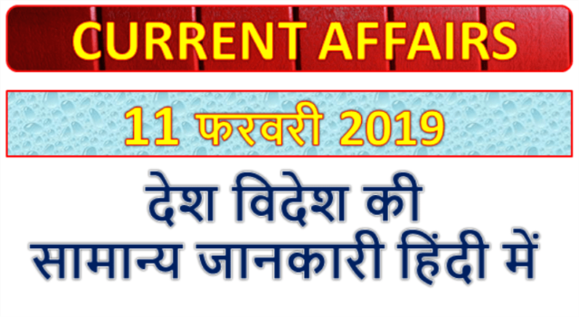 11 February 2019 current affairs   Gk today   Gk question